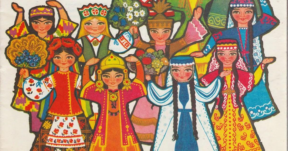 Юбилеем картинки, открытка народы россии
