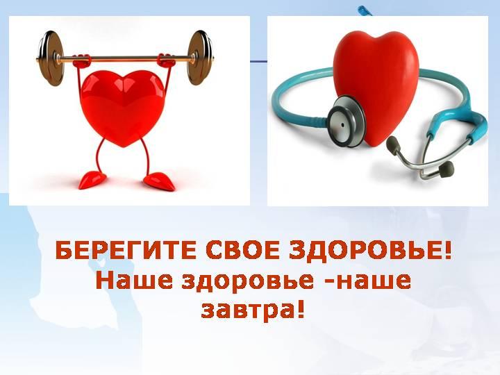 картинка с надписью берегите здоровье всему, отдыхающие